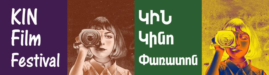 60 фильмов из 20 стран будут представлены на кинофестивале Kin в Ереване